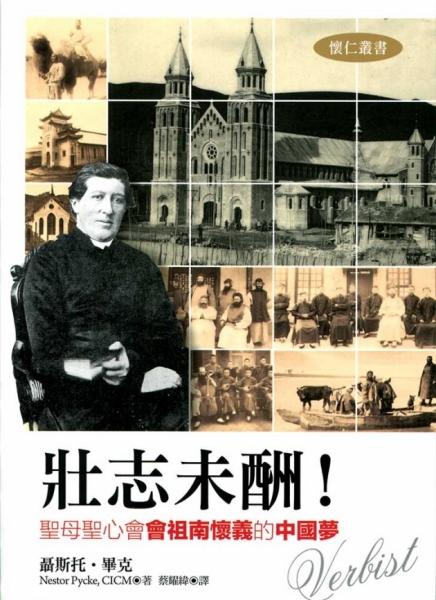 壯志未酬—聖母聖心會會祖南懷義的中國夢 1